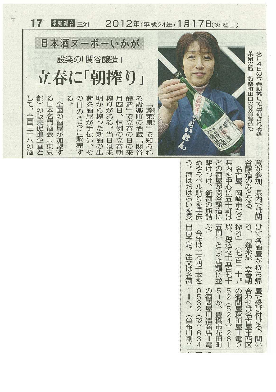 http://www.houraisen.co.jp/blog/houraisen/20120117_3.jpg