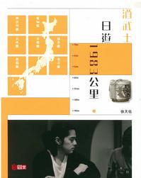 jo-tenyu_book.jpg