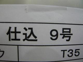 P1020234.JPG