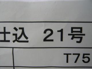 P1020293.JPG