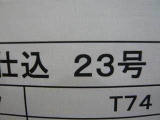 P1020297.JPG