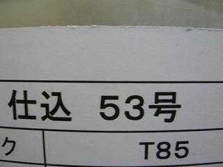 P1020669.JPG