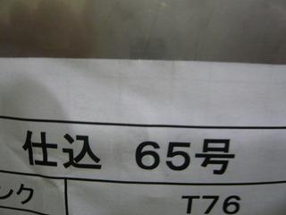 P1020729.JPG