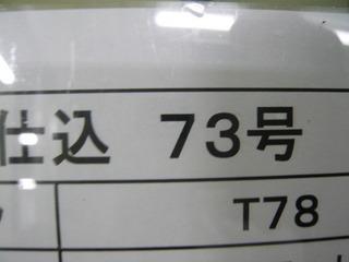 P1020792.JPG
