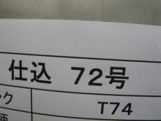 P1020801.JPG