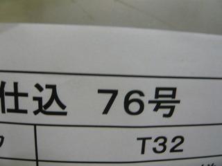 P1020805.JPG
