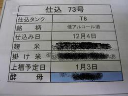 P1040614A.JPG